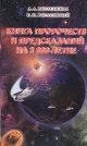 Книга пророчеств и предсказаний на 3000-летие